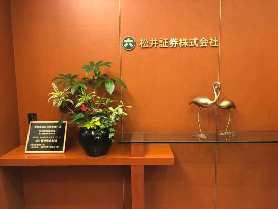 松井証券の入り口