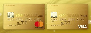 au WALLET ゴールドカード(Mastercard・VISA)