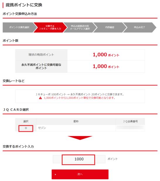 JRキューポの交換ポイント数入力画面