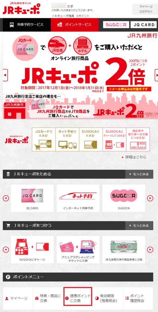 JRキューポの会員サイトトップページ