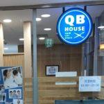 QBハウス