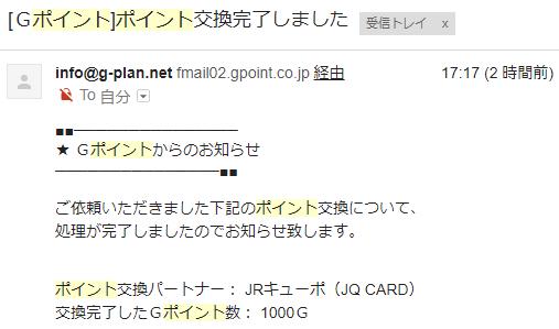 Gポイントからのポイント交換完了通知メール