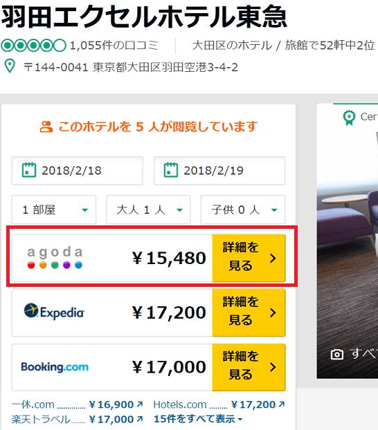 羽田エクセルホテル東急のトリップアドバイザーでの検索結果(agoda最安値)