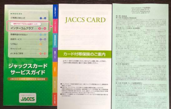ジャックスのクレジットカードのサービスガイド