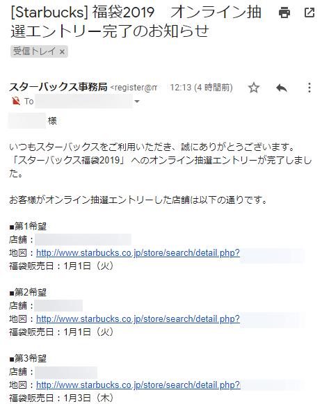 スターバックスの福袋のオンライン抽選エントリー完了のお知らせメール