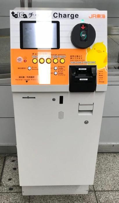 TOICAのチャージ機械