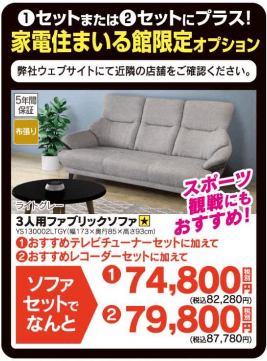 ヤマダ電機の福袋に追加できるソファー