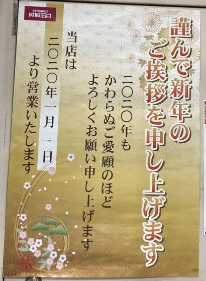 成城石井の新年の挨拶