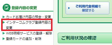 「インターコムクラブ登録内容の変更」へのリンク