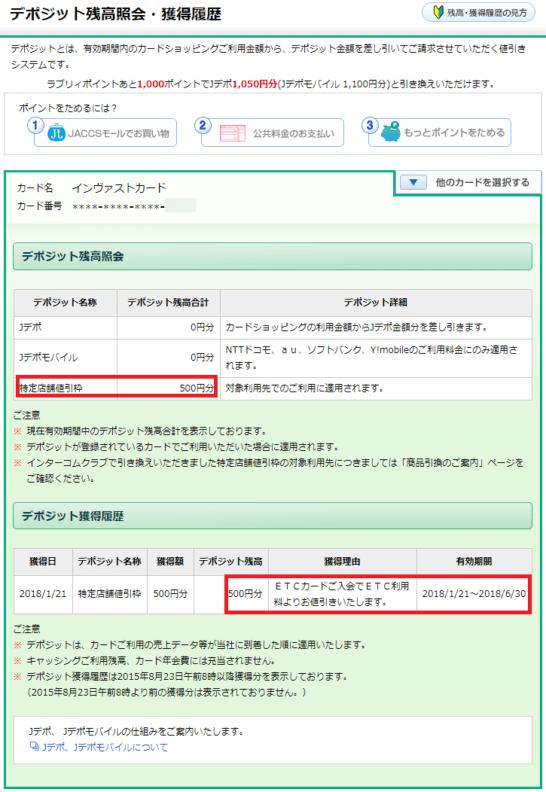 インヴァストカードのキャンペーンで付与されたETCデポジット500円