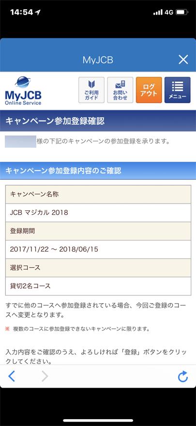 MyJCBのアプリ (キャンペーン参加登録画面)