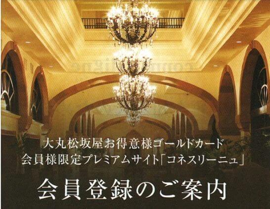 大丸松坂屋お得意様ゴールドカード会員限定のプレミアムサイト「connaissligne」会員登録の案内