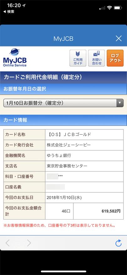 MyJCBのアプリ (利用明細)