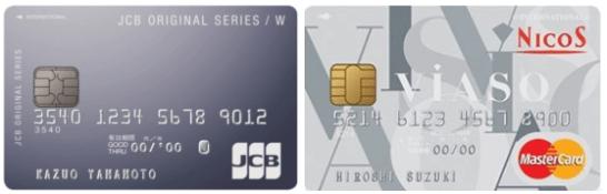 JCB CARD WとVIASOカード