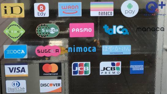 マクドナルドで利用可能な電子マネー・プリペイドカード・国際ブランド
