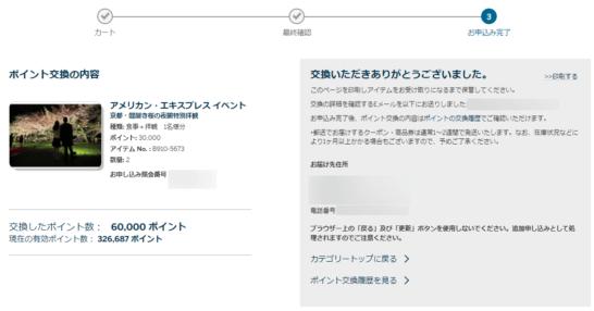 アメックスのポイント払いでの醍醐寺イベント申込完了画面