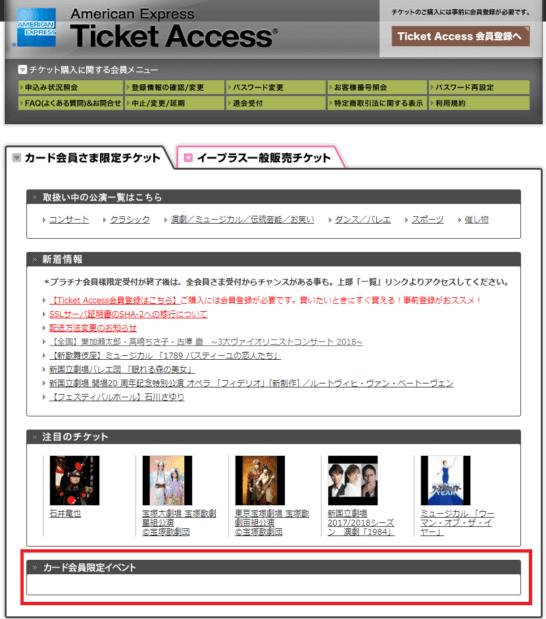 アメックスのチケットアクセスの画面