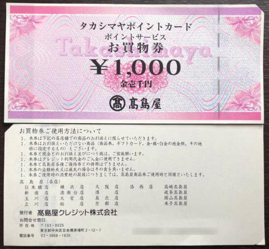 タカシマヤポイントお買い物券の裏面