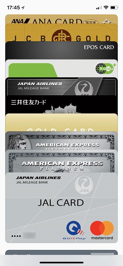 JALカード DCを登録したApple Pay
