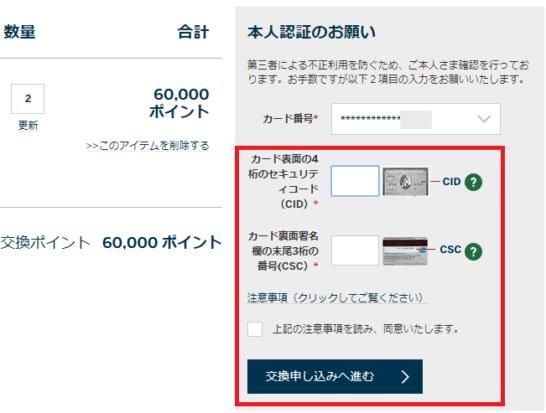 アメックスのポイント払いでの醍醐寺イベント申込手順3