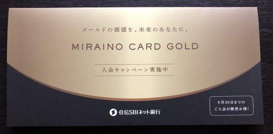 ミライノカード GOLDの特別入会キャンペーン