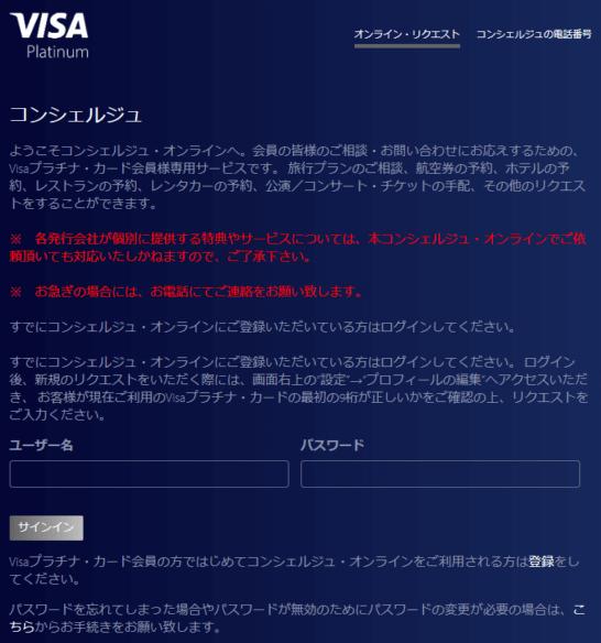 VPCCのオンラインコンシェルジュログイン画面