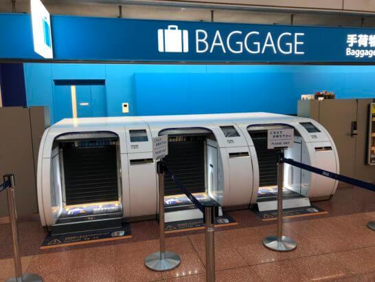 ANAの自動手荷物機