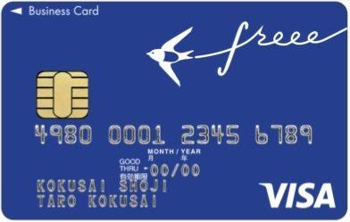 freee Visaクラシックカード