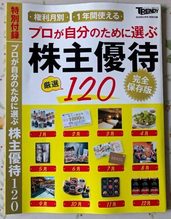 日経トレンディ(2019年2月号)の付録