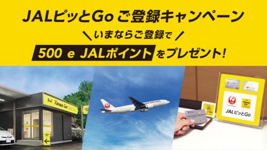 JALピッとGo登録キャンペーン