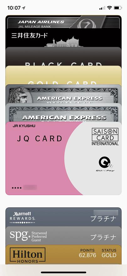 JQ CARDセゾンを登録したApple Pay