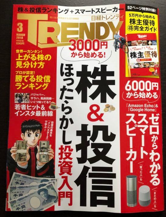 日経トレンディ(2018年3月号)