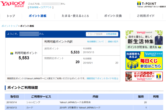 Yahoo! JAPANのポイント通帳(Tポイント利用履歴)画面