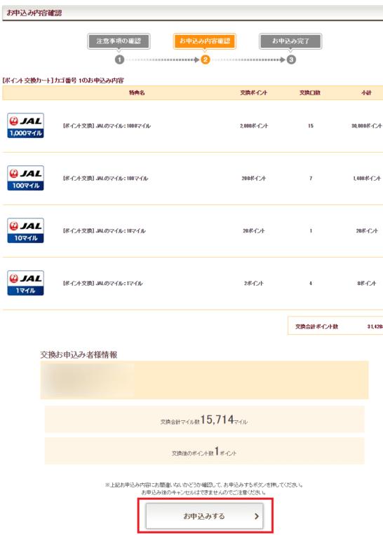 Pontaポイント→JALマイルへの交換手順(6)PC
