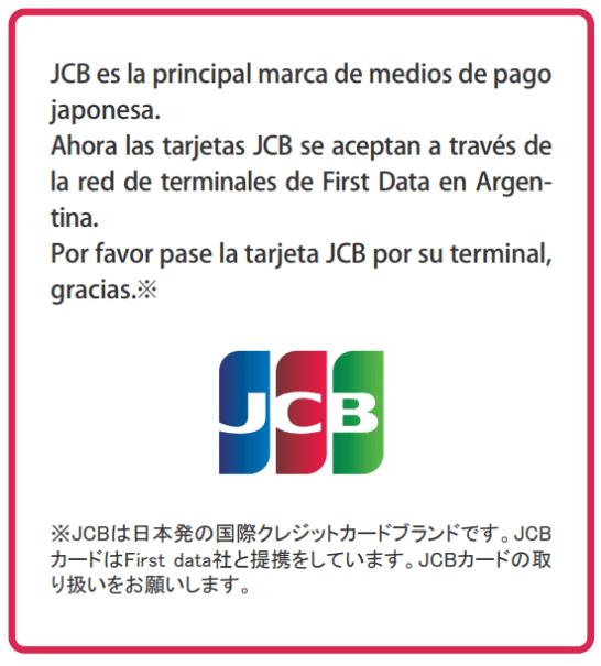 アルゼンチンでカード決済の際に見せる画面(JCBとFirst dataの提携)