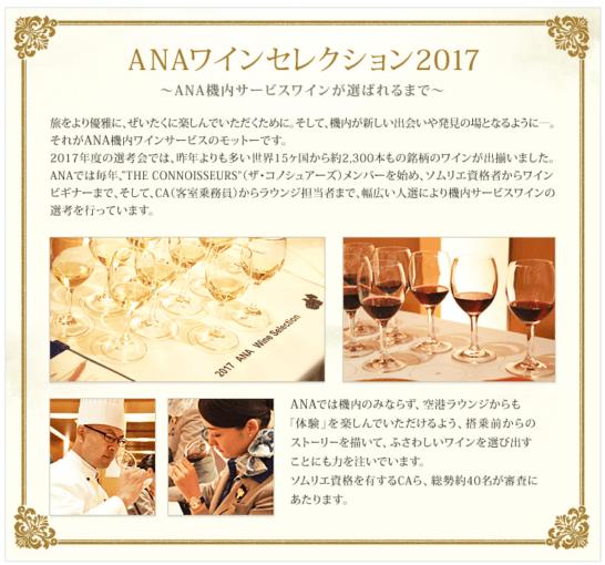 ANA機内サービスワインが選ばれるまでの手順