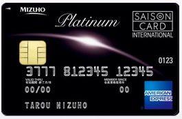 みずほセゾンプラチナ・アメリカン・エキスプレス・カード
