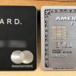 ラグジュアリーカード(ブラック)とアメックス・プラチナ