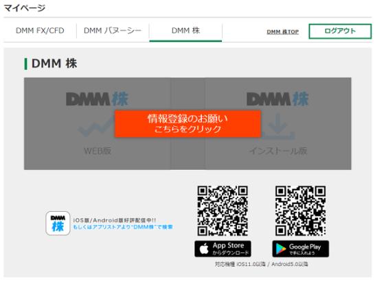 DMM 株 マイページ