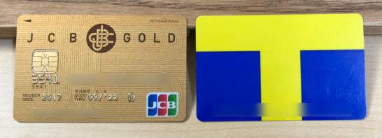 JCBゴールドとTポイントカード