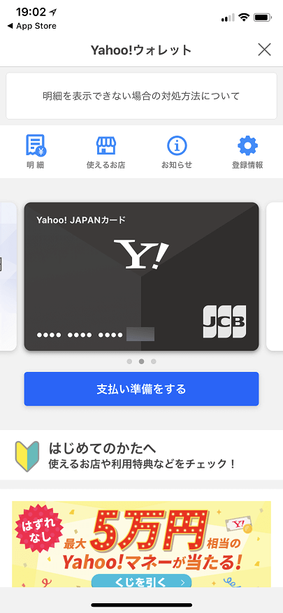 Yahoo! JAPANアプリのYahoo!ウォレット画面