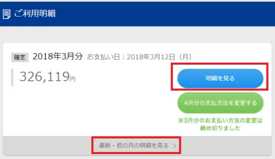 MyJCBの利用明細画面(PC)
