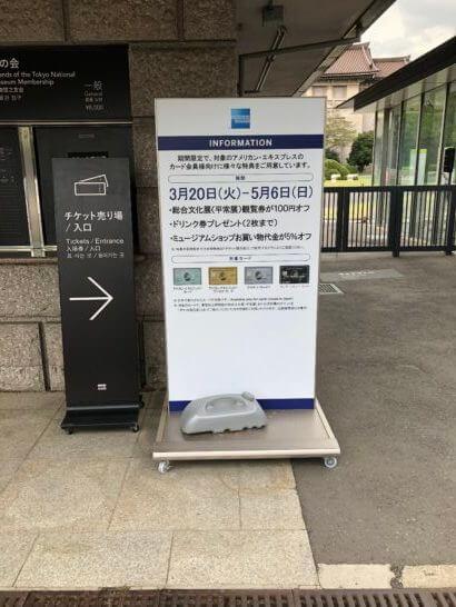 東京国立博物館のチケット売り場の案内