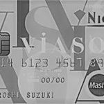 白黒にしたVIASOカード