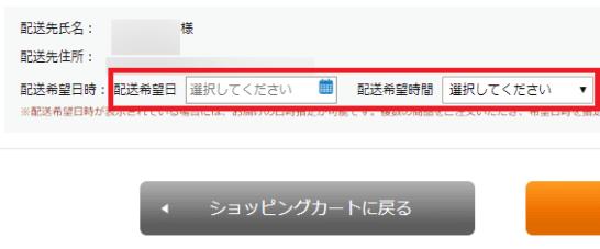 ANAショッピング A-styleでの配送日時指定画面