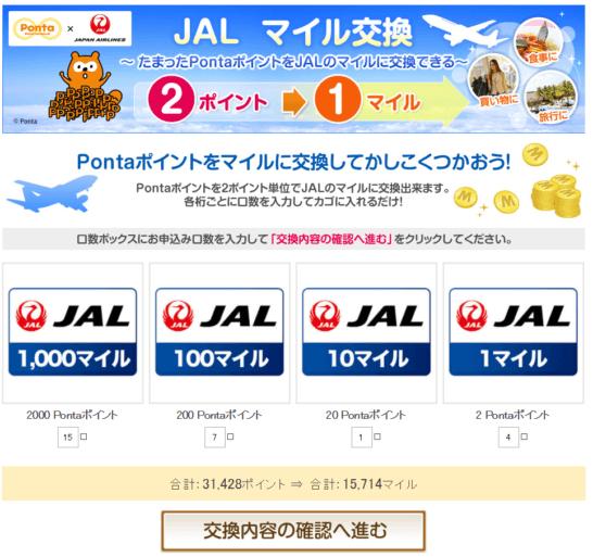 Pontaポイント→JALマイルへの交換手順(4)PC