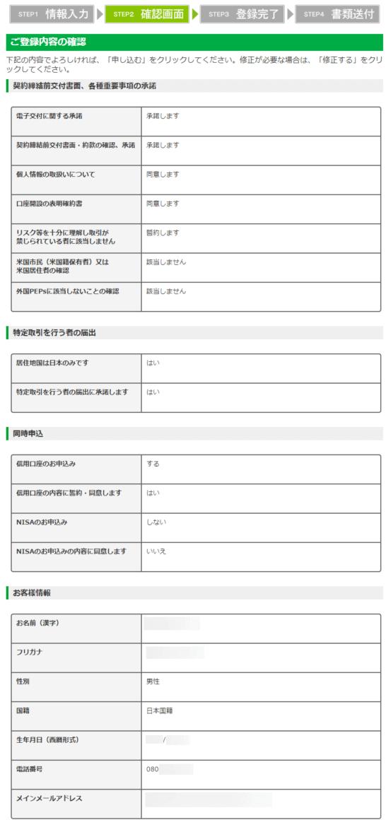 DMM 株の口座開設ページ(STEP 2 登録内容の確認)
