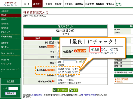 松井証券のベストマッチの発注画面