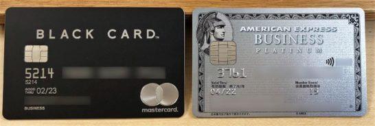 ラグジュアリーカード(ブラック)とアメックス・ビジネス・プラチナ