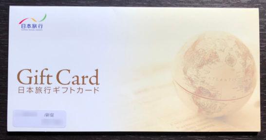 日本旅行ギフト券の包装